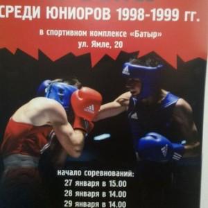 ПЕРВЕНСТВО ТАТАРСТАНА СРЕДИ ЮНИОРОВ 1999-1998 ГОДОВ РОЖДЕНИЯ